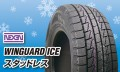 АВТОШИНЫ 205/65R16 NEXEN Winguard- Ice  95Q t